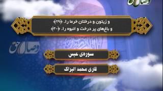 ترنم نور - قاری محمد البراک - سوره ی عبس