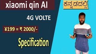 jio phone killer ?  xiaomi qin AI - My Opnion Kannada