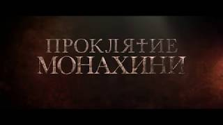 Проклятие монахини - Русский трейлер (2018)