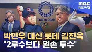 """박민우 대신 롯데 김진욱…""""2루수보다 왼손 투…"""
