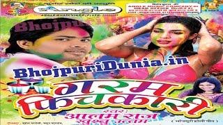 Holiye Mein Tu Aa Jaita | Garam Pichkari | Alamraj | New Holi Song 2016 Hd
