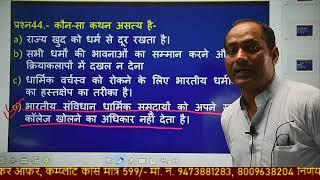 CTET JUNIOR SOCIAL SCIENCE- भारतीय संविधान एवं राजनीति-- MCQ PART-3 BY-ARUN TIWARI SIR