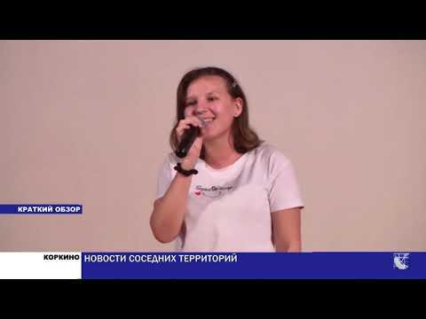 Южноуральск. Городские новости за 19 августа 2019г.