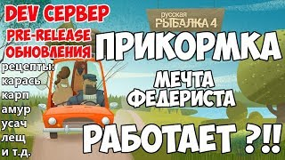 Русская Рыбалка 4 - Рецепты прикормки для рыбы. Обзор обновления Dev сервер