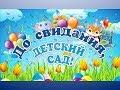 ВЫПУСКНОЙ 2018 ДЕТСКИЙ САД 19 СПб полная версия mp3