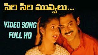 Siri Siri Muvvalu Full HD Video Song   Ganesh Telugu Movie Songs   Venkatesh   Suresh Production