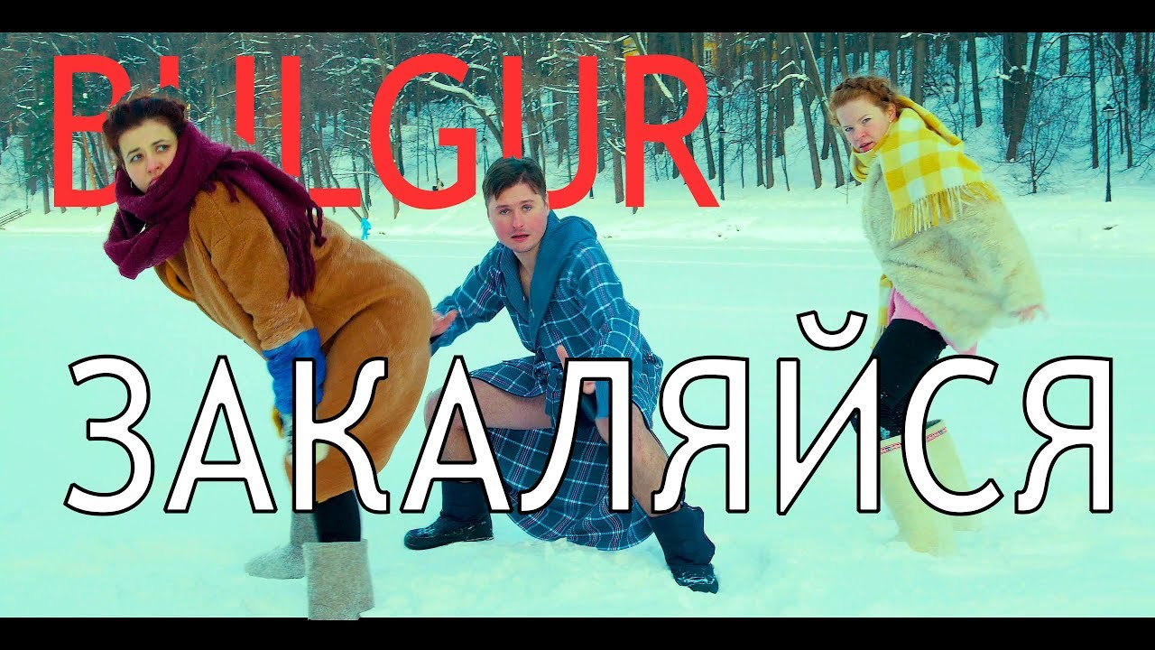 BULGUR - Закаляйся (prod.Zhmaev)