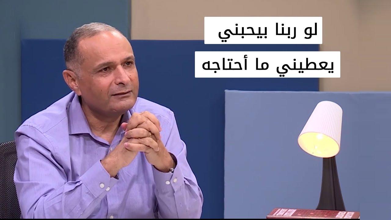 هل لو ربنا بيحبني يديني الحاجات اللي محتاجها؟ - د. ماهر صموئيل