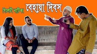 নাটক বেহায়া দিবস | Sylheti Natok | Behaya Dibosh | Cine Creative thumbnail