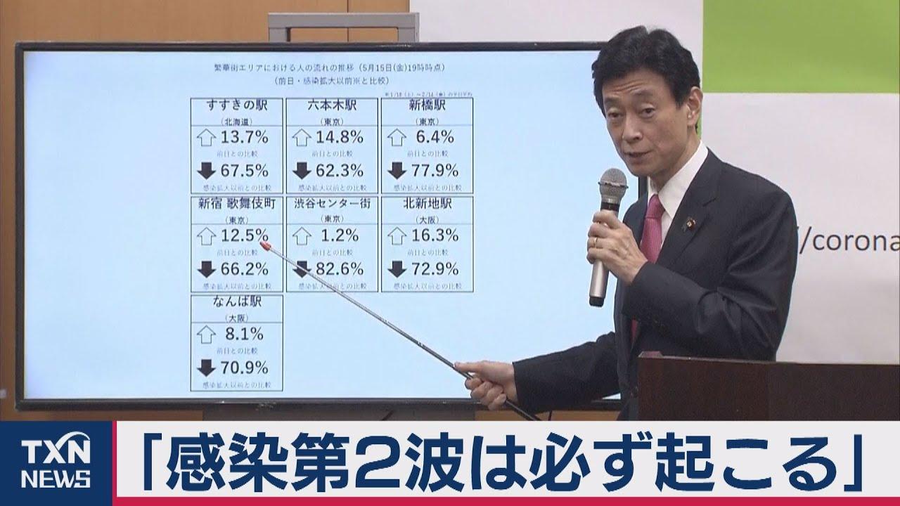 感染第2波は必ず起こる」|テレ東NEWS:テレビ東京