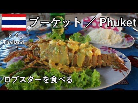 タイ旅2019その19 ロブスターのチーズ焼きを食べます! プーケットの屋台街!【無職旅】【旅行記】