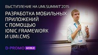 Разработка мобильных приложений с помощью IonicFramework и UMI.CMS(Выступление DPROMO на UMI.Summit. Об опыте создания гибридных мобильных приложений на базе UMI.CMS с примерами успешн..., 2015-08-21T17:03:27.000Z)