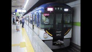 京阪電車 3000系(ノンストップ洛楽号) 出町柳駅 発車