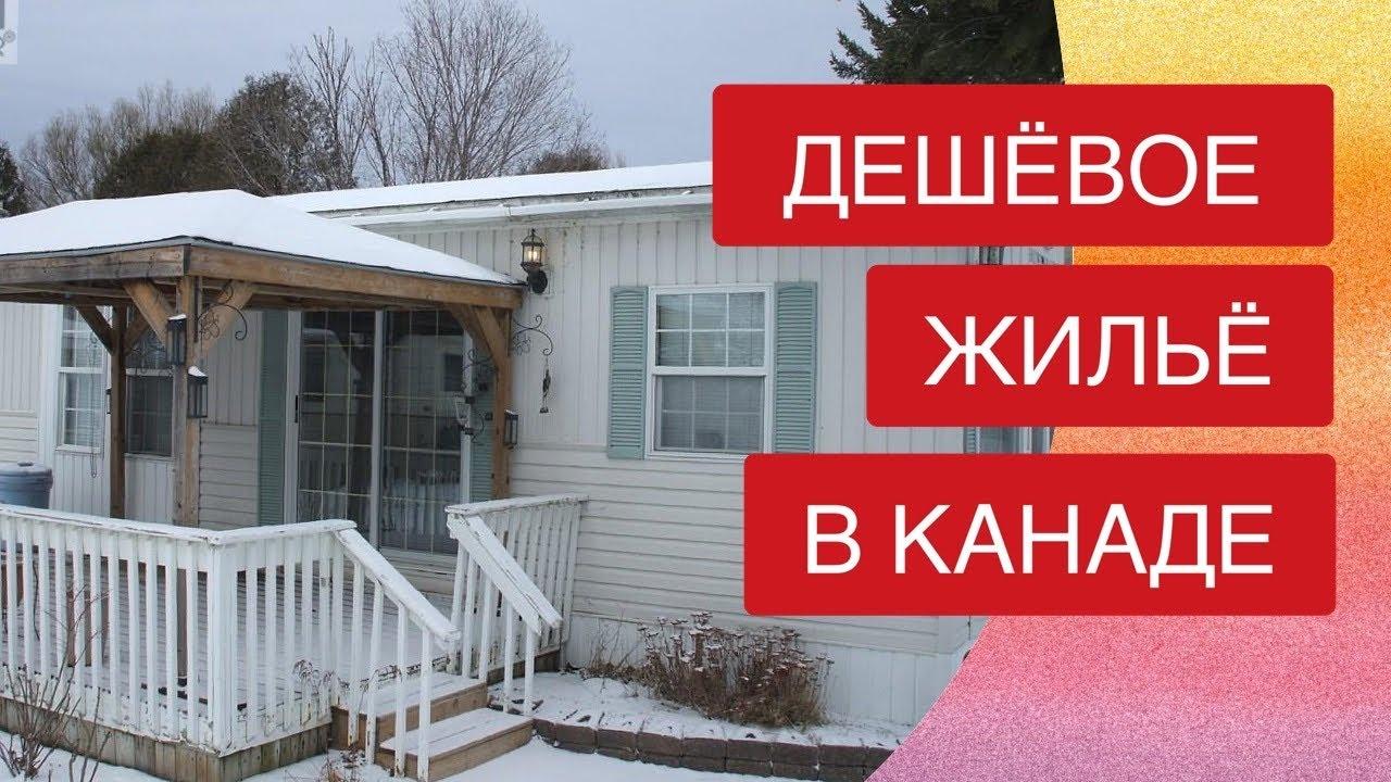 Купить жильё в Канаде от 99 до 399 тыс. $CA. Дом, квартира, недвижимость в Канаде, Лондон, Онтарио 🍁