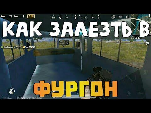 КАК ПОПАСТЬ В ФУРГОН В pubg mobile/пубг мобайл