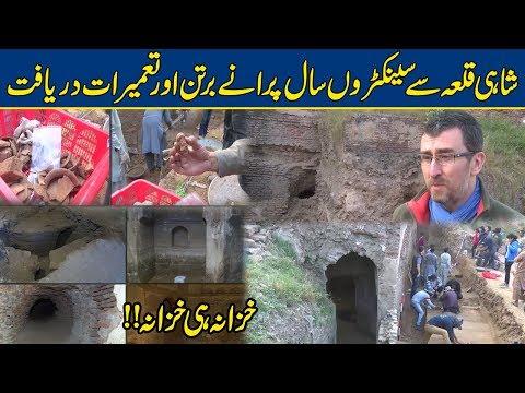 Shahi Qila Se Senkron Saal Purana Khazana Mil Gya   Lahore News HD