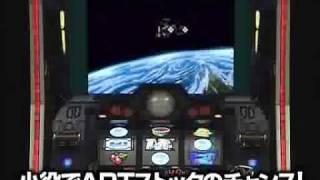 04 機動戦士ガンダムⅢ めぐりあい宇宙(パチスロ)
