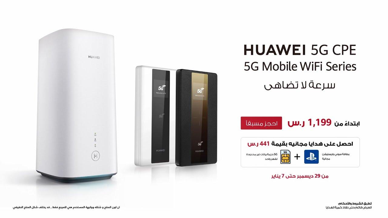 Photo of HUAWEI 5G CPE I HUAWEI 5G Mobile WiFi – هواوي