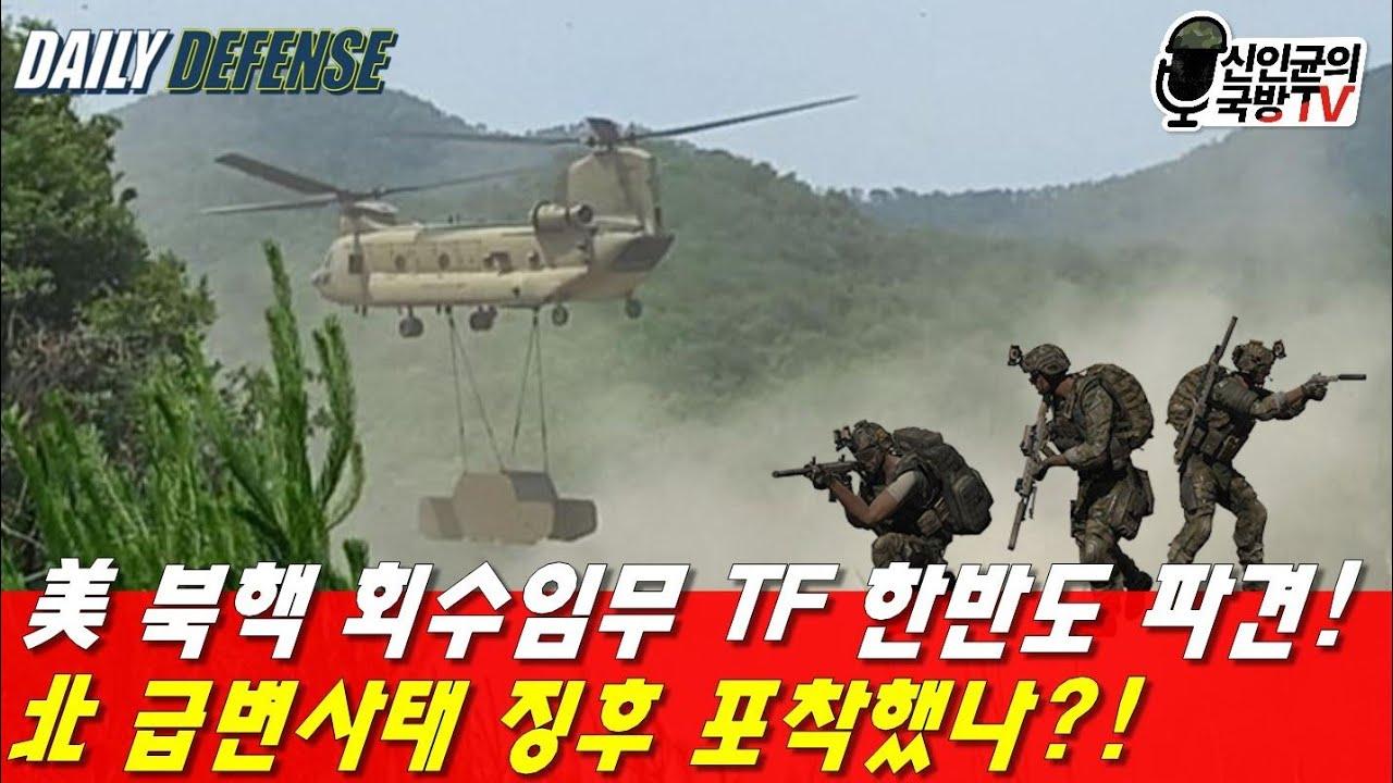 美, 북핵 회수임무TF 한반도 파견! 北 급변사태 징후 있나?!