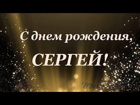 С Днем Рождения Сергей | Поздравления | Пожелания
