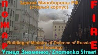 Пожар на улице Знаменка / Fire on Znamenka ulitsa