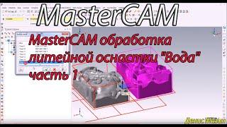 MasterCAM X9 / Часть 1