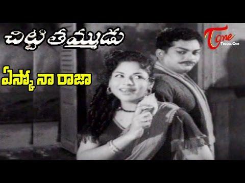 Chitti Tammudu Movie Songs || Yesko Naa Raja Video Song || Rajanala, Rajasulochana