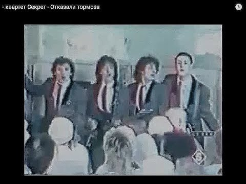 Клип Секрет - Отказали Тормоза