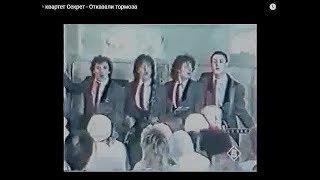 Смотреть клип Бит- Квартет Секрет - Отказали Тормоза