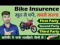 Bike Insurance Kaise Kare 2020 | 1st, 2nd or 3rd Party Insurance Kya Hota Hai |Two Wheeler Insurance