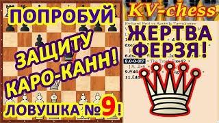 Жертва ФЕРЗЯ! ♕ Защита Каро-Канн ♔ Шахматы и Шахматные ЛОВУШКИ!
