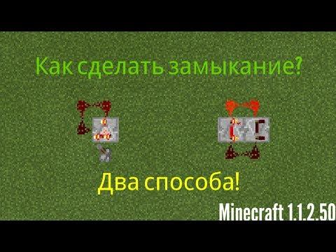 Вопрос: Как создать мигающие факелы из красной пыли в игре Minecraft?
