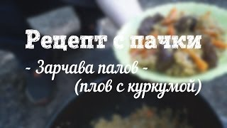 Рецепт с пачки # 35 Зарчава палов (Плов с куркумой) + ПОПАЛ НА ШТРАФ 4000 РУБЛЕЙ!!! +