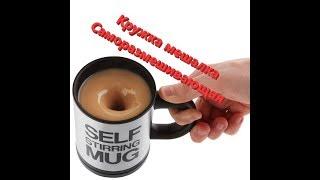 Кружка мешалка, саморазмешивающая Self Stiring Mug с алиэкспресс, отзыв, обзор