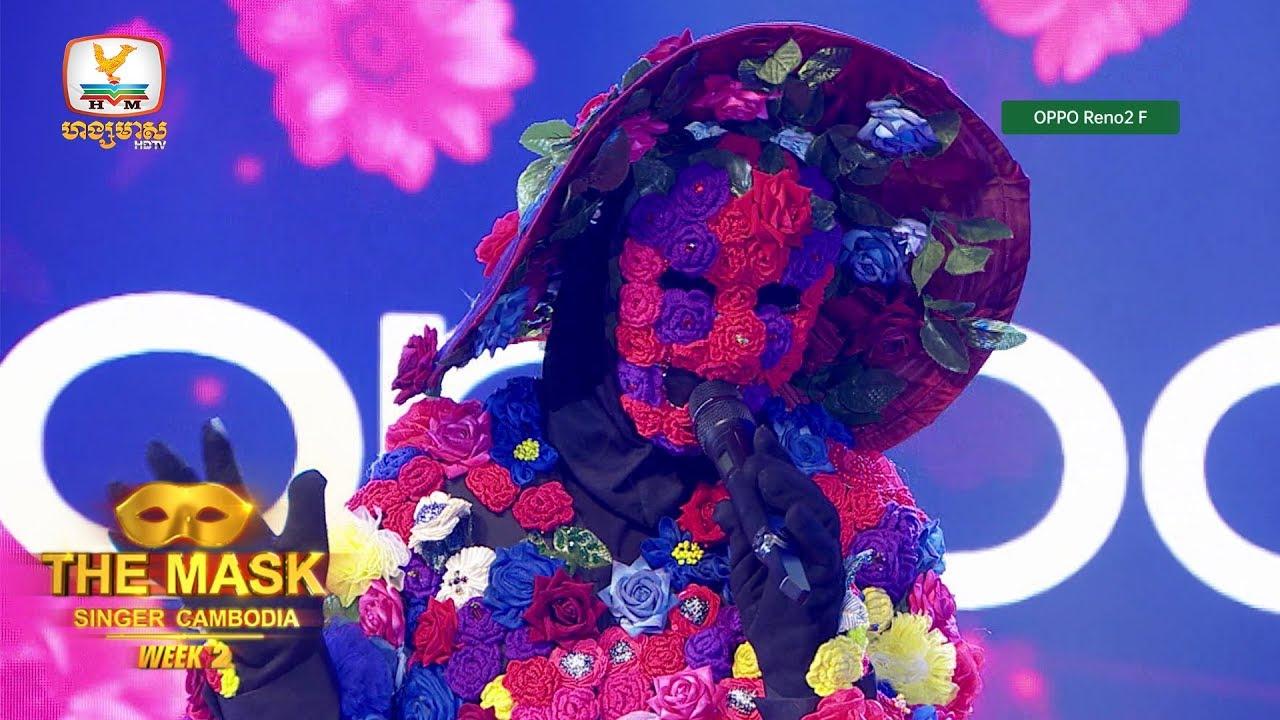 គ្មានថ្ងៃផ្កាបិសាចមិនយំ I The Mask Singer Cambodia សប្តាហ៍ទី 2 ពូល A គូទី 3