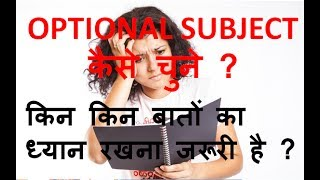 how to choose optional subject for ias pcs upsc uppsc 2017 |which optional subject is best for upsc