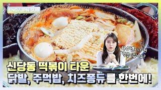 한국 여행 추천 맛집 40년 원조 신당동떡볶이타운! 떡…