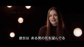 """『移動都市/モータル・エンジン』キャラクター映像 """"へスター・ショウ"""""""