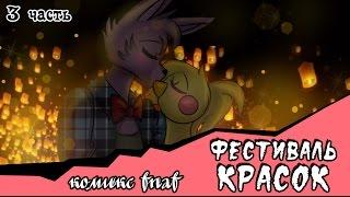 - Фестиваль красок Романтическая история Бонни и Той Чики 3 часть комикс fnaf