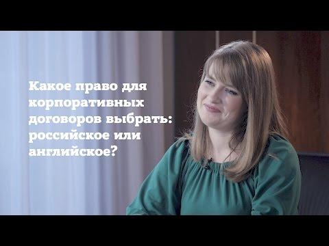 Российское или английское право? Что лучше выбрать для корпоративных договоров