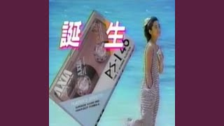 Provided to YouTube by Ingrooves 星の秋 · テレビ体験 Y. 2089 ℗ 2014 Tokyo Exchange Released on: 2014-09-10 Writer: テレビ体験 Auto-generated by ...
