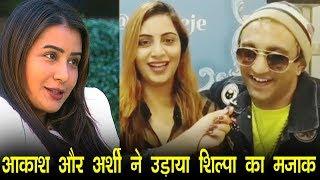 Arshi Khan And Akash Dadlani Talks About Shilpa Shinde Deleting Twitter Account