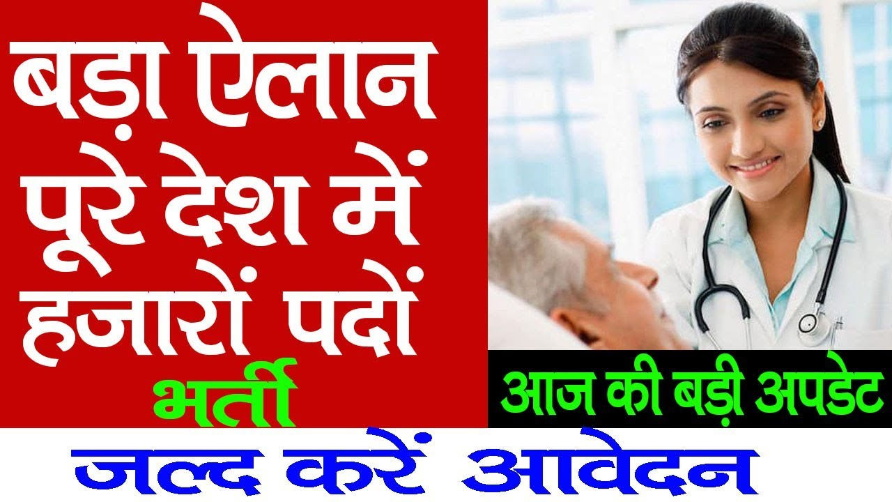 Sarkari Naukari | 10 Badi Bhartiyan | Bumper Bharti | Vacancy 2020 | Government Job.