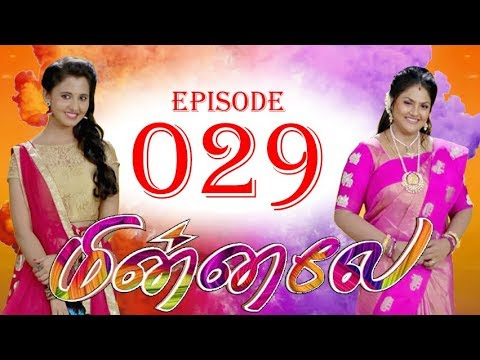 Minnale - மின்னலே - Episode 29- 10/09/2018
