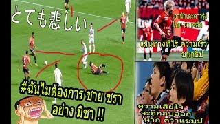 #ดราม่าคอมเม้น แฟนบอลญี่ปุ่น เซ็ง !! คอนซา แพ้อีก ไร้ชนา 2 นัด 6 เม็ด กังวล กลัว หายไม่ทัน LUVAN