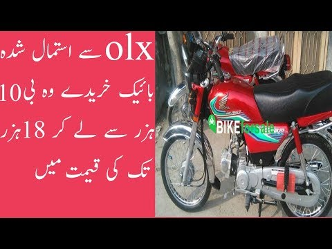 Used Bike For Sale Low Price In Pakistan...
