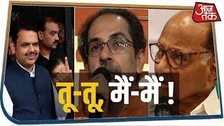 Shivsena का तड़का NCP-कांग्रेस को नहीं हो रहा हजम, कैसे बनेगी सरकार !