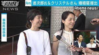 進次郎氏・滝クリさん婚姻届提出 関係者が市役所に(19/08/08)