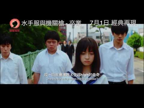 Sailor Suit And Machine Gun - Graduation 水手服與機關槍-卒業- [HK Trailer 香港版預告]