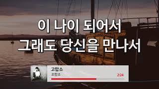 조항조_고맙소_가사 영상